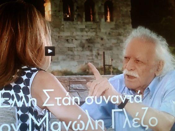 Συνέντευξη του  Μανώλη Γλέζου