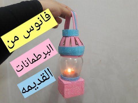 طريقة عمل فانوس رمضان بالفوم والبرطمانات القديمه بينور بدون كهرباء بيتى كل حياتى Youtube Fashion Lookbook Lookbook Eid