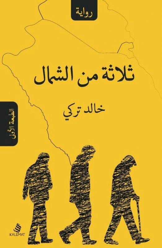 ثلاثة من الشمال خالد تركي Arabic Books Book Names Books