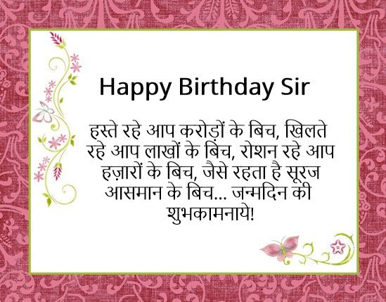 Happy Birthday Quotes Images And Wishes For Sir Happy Birthday