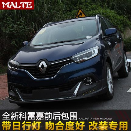 $358.00 (Buy here: http://appdeal.ru/e61h ) Surrounded by around for 2015-2016 Renault kadjar ABS Front + Rear bumper cover trim car styling for just $358.00