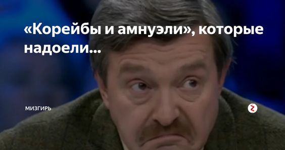 мерзкий амнуэль: 10 тыс изображений найдено в Яндекс.Картинках