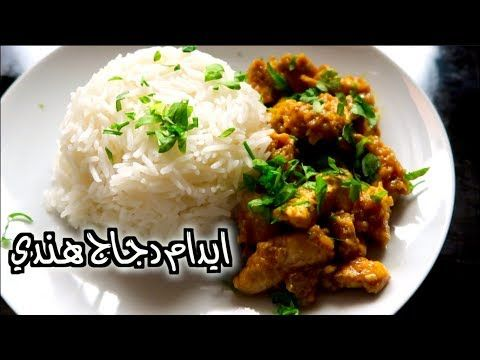 ايدام دجاج هندي سهل وسريع في ربع ساعة فقط Youtube Chicken Recipes Food Yummy Food