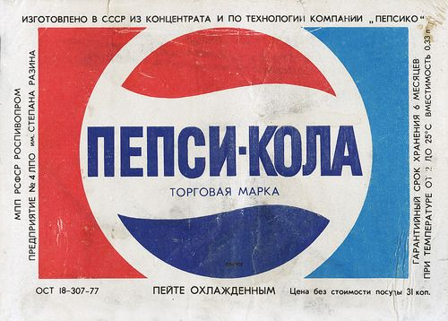 Soviet Pepsi-Cola bottle label from the late 70s.