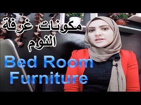دراسة اللغة الانجليزية ديكورات منازل مكونات غرفة النوم بالانجليزي Squirrel Pictures English Study Bedroom