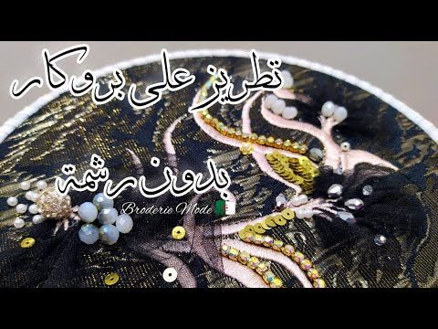 تطريز على قماش بروكار و حرج العقاش بدون رشمة لمن لديها مشكل في تصميم رشمات هذا الفيديو سيفيدك اكيد Youtube Brooch Jewelry Fashion