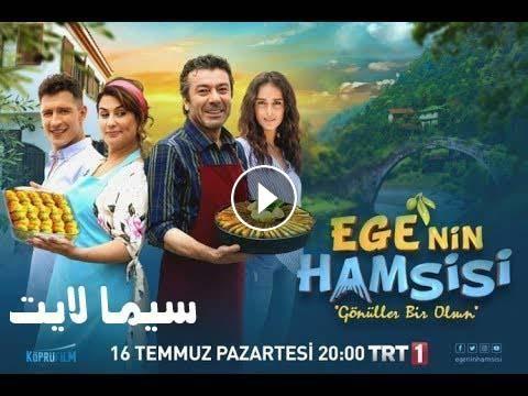 مسلسل سمكة بحر ايجة الحلقة 2 الثانية Hd مترجمة Ege Nin Hamsisi قصة عشق Movie Posters Poster Movies