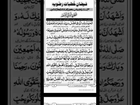 Khutba E Juma Jumma Ka Khutba Khutbat E Razawiya Qari Maqsood Khan Razvi Youtube In 2020 Islamic Inspirational Quotes Islamic Messages Inspirational Quotes