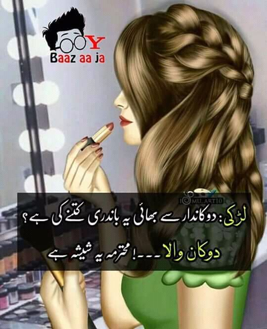 Pin By Shahzeen Sirkhot On Quotes Sister Quotes Funny Funny Quotes In Urdu Boxing Quotes