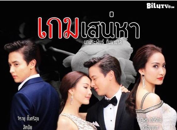 xem phim Tro Choi Tinh Ai Thai Lan 2018