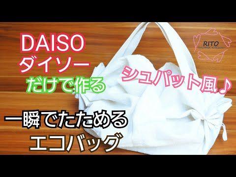 ダイソー商品だけで 簡単 シュパット風エコバッグ ハンドメイド りと Rito 一瞬でたためるエコバッグ 作り方 シュパット 100均 たたみ方 Daiso 手作り Diy 簡単 Youtube バッグの作り方 エコバッグ作り方 ハンドメイド