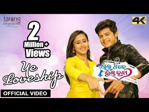Ye Loveship Official Video Song Chal Tike Dusta Heba Rishan Sayal Ananya Nanda Swayam Padhi Youtube Songs Mp3 Song New Movie Song