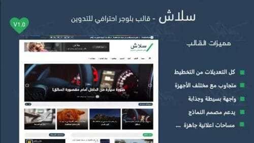 قالب بلوجر احترافي مجاني لجميع المدونات Blogger Templates Egypt News Blog