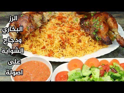 اسهل طريقة لعمل الرز البخاري ودجاج الشواية مثل المطاعم Youtube Recipes Bukhari Rice Recipe Cooking