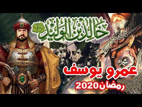 تفاصيل مسلسل خالد بن الوليد عمرو يوسف فى رمضان 2020 مسلسلات رمضان 2020 Comic Book Cover Book Cover Comic Books