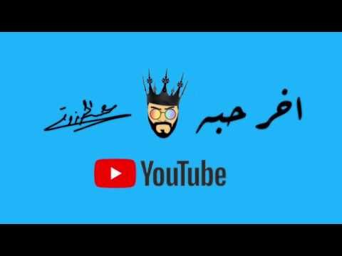 Essa Almarzoug Akher Haba Official Audio عيسى المرزوق اخر حبه أوديو Youtube Stylish Girl Pic Youtube Pics