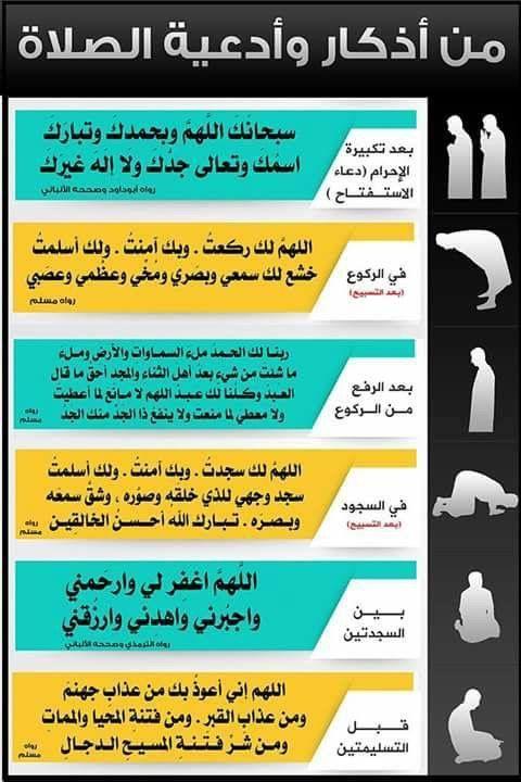 Pin By أمل On دعاء Islamic Phrases Life Habits Beautiful Prayers