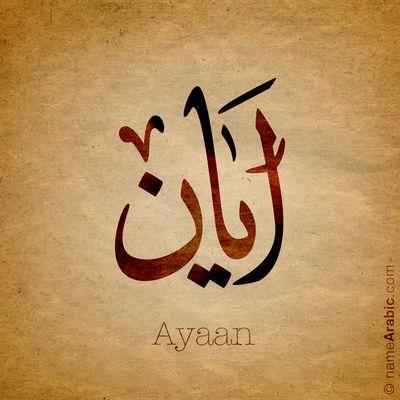Zoya Follow Zoya For More Intresting Pins Arabic Calligraphy Calligraphy Name Urdu Calligraphy
