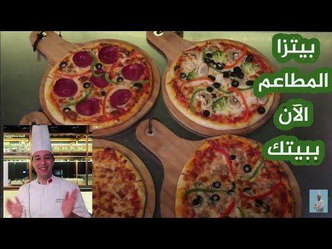 بيتزا الايطالية بأسهل طريقة في العالم العجينة الأصلية و 4 أنواع عالمية شيف شكرالله Youtube Food And Drink Middle Eastern Recipes Recipes