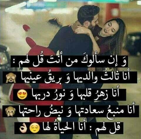 هيما حياة قلبي Talking Quotes Love Words Arabic Love Quotes