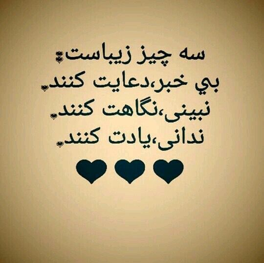 Pin By F On M F Farsi Quotes Persian Quotes One Word Quotes