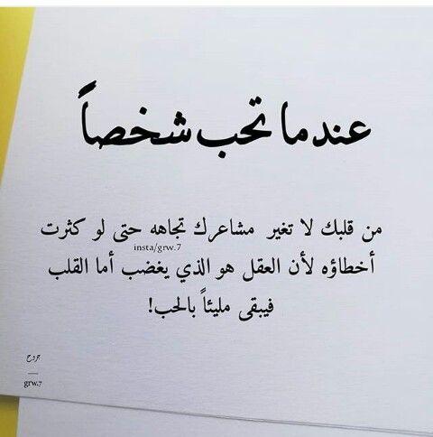 للاسف عقله يكره وقلبي يعشقة ليته يكره مثل عقلي تبا لك ايه القلب امازلت تعشقة مع كل هذا الالم Words Quotes Quotes For Book Lovers Romantic Words