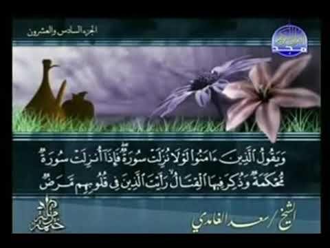 سورة محمد Youtube Islam Quran Novelty Christmas Quran