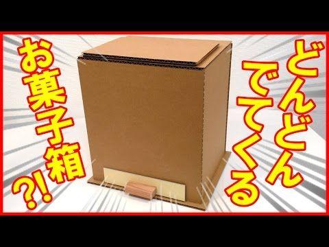 ダンボール工作 作り方簡単 おやつがどんどんでてくるお菓子箱
