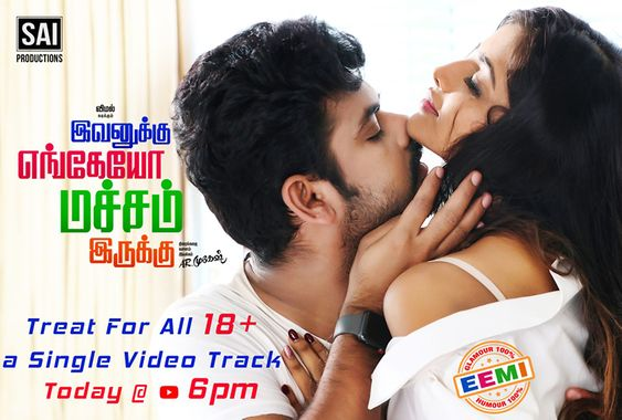 Ivanukku Engeyo Macham Irukku Single Video Track Dec 3rd at 6pm