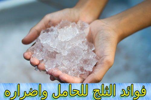 فوائد الثلج للحامل واضراره Food Benefit Condiments