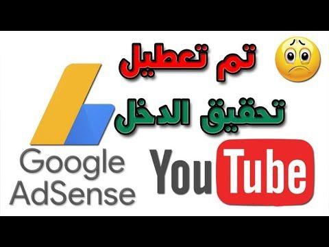 تعطيل الدخل على قنوات اليوتيوب بالجملة الله لا يصبحك بالخير ياليوتيوب Gaming Logos Nintendo Wii Logo Youtube