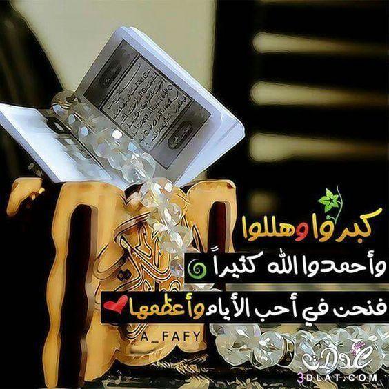 اجمل رسائل وصور تهنئة رمضان المبارك 3dlat Net 15 17 E619 Flower Stationary Eid Mubarak Greetings Pure Leaf Tea Bottle