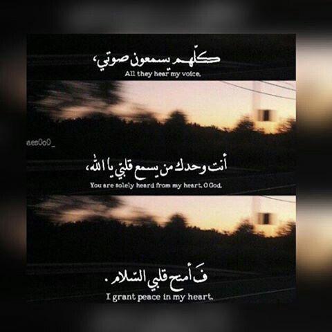 Pin By Amira Raibe On Islamic واثقه بربي Islamic Quotes Words Quotes Arabic Quotes