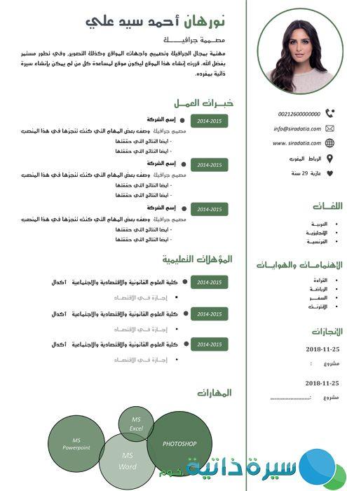 سي في عربي جاهز للتعبئة Diy And Crafts Cle Crafts