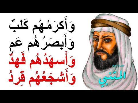 أذم إلى هذا الزمان أهيله قصيدة ذم لـ أبو الطيب المتنبي Youtube