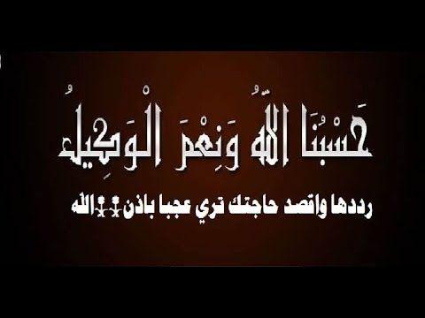 من اسرار قوله تعالى حسبنا الله ونعم الوكيل رددها و ستري عجبا باذن الله Islamic Phrases Phrase Keep Calm Artwork
