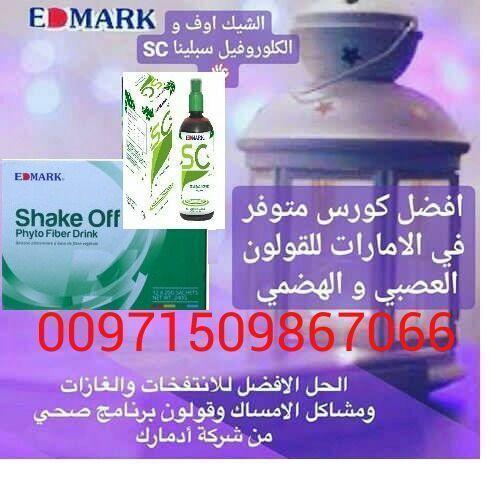 عروض رمضان 2018 كل عام وانتم بخير نظف قولونك وتخلص من غازات وفضلات البطن والكرش وسوء الهضم وتمتع بوجبات رمضانيه واستمتع بصلاتك في Shake It Off Shakes Phyto