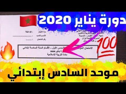 إمتحان موحد للسنة 2020 السادس ابتدائي Imtihan 6 Ibtidai 2020 موحد السادس ابتدائي 2020 شاهد قبل الحدف Youtube Playbill Broadway