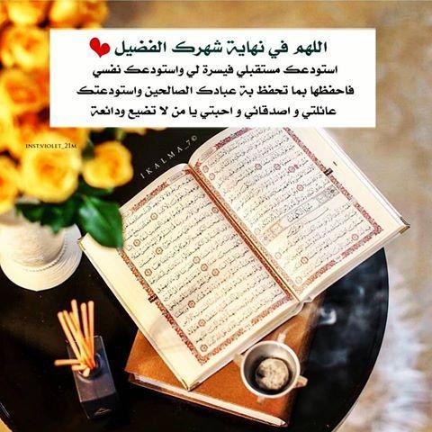 رمزيات من تجميعي K Lovephooto Instagram Photos And Videos Ramadan Lettering Book Cover