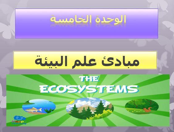الأحياء بوربوينت درس مبادئ علم البيئة للصف التاسع Ecosystems