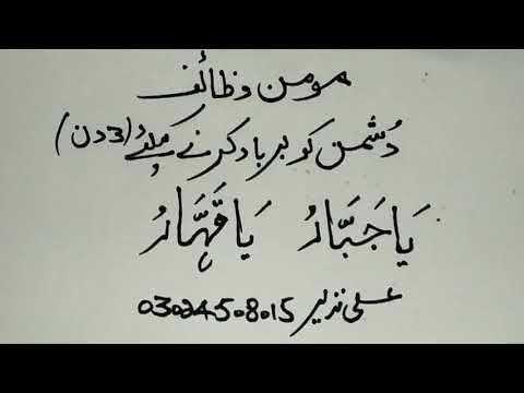 Dushman Ko Barbad Krne K Liye Mujarab Ijazat K Liye Channel Subscribe Kraine Youtube In 2020 Islamic Phrases Islamic Quotes Islamic Messages