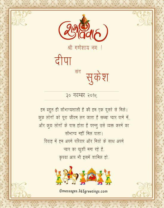 Pin By Hannah On Invitation Template Hindu Wedding Cards