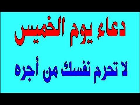 دعاء يوم الخميس لا تحرم نفسك من اجره دعاء مستجاب باذن الله Arabic Calligraphy Math