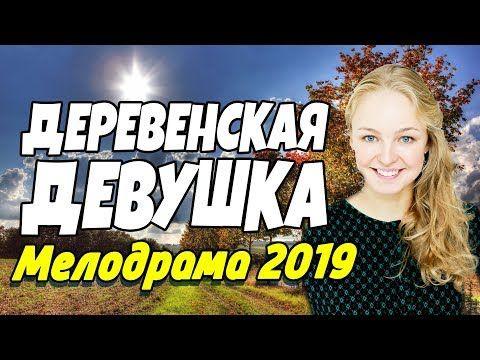 пленительная премьера 2019 деревенская девушка русские