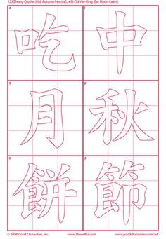 Practice paper for learning Chinese characters/calligraphy