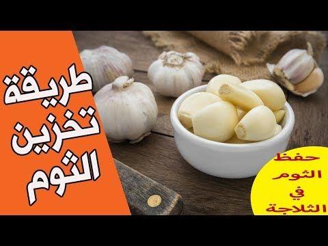 طريقه تخزين الثوم حفظ الثوم Youtube Food Vegetables Garlic