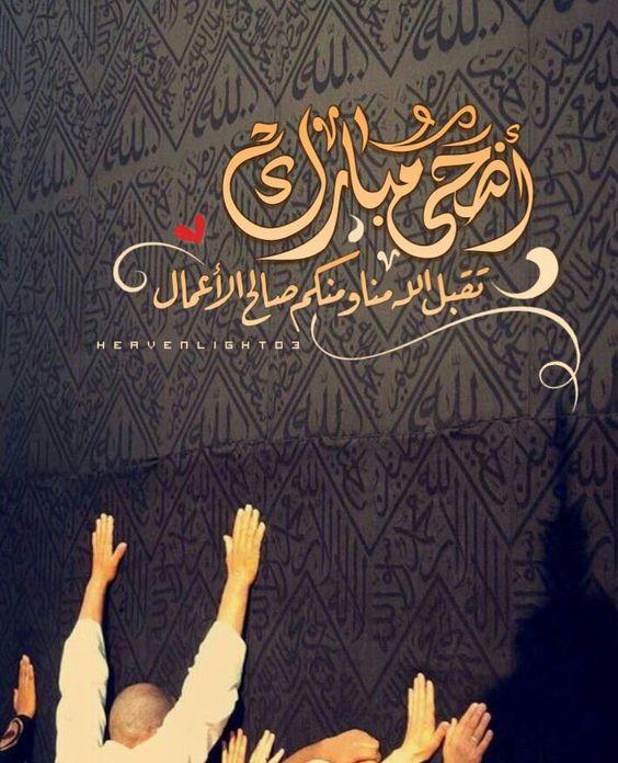 عيدكم مبارك Eid Images Eid Wallpaper Happy Eid Mubarak