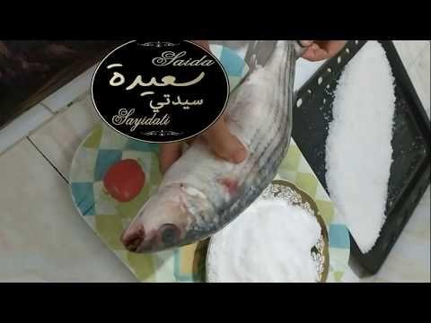سمك بالملح في الفرن وصفة رائعة سمك الفرن وصفات سعيدة سيدتي Youtube Fish Food Meat