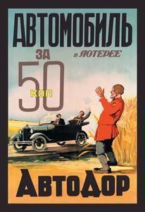 Art Print Automobile Lottery 50 Kopeks 20x30 New DB-19904