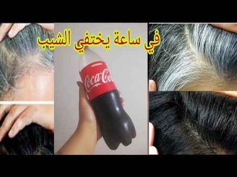 بدون قسم علاج الشيب نهائيا وللأبد في 1 ساعة واحدة تخلصي من الشيب نهائيا مثل السحر Youtube Beauty Care Beauty Hair Beauty